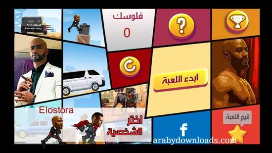 لعبة جاتا المصرية محمد رمضان للاندرويد