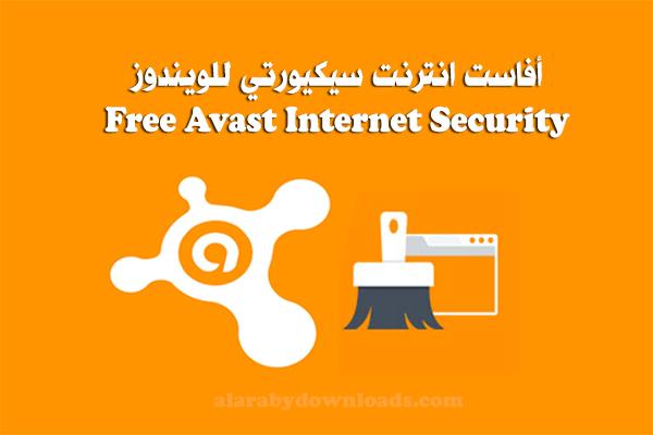 تحميل برنامج ضد الفيروسات مجاني للكمبيوتر Free Avast Internet Security