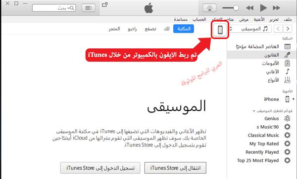 ربط الايفون بالكمبيوتر باستعمال الايتونز iTunes - تحميل برنامج الايتونز للايفون
