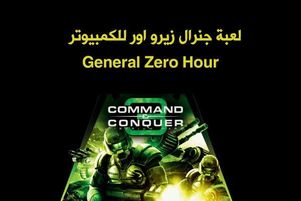 تحميل لعبة جنرال Generals للكمبيوتر لعبة جنرال Generals للكمبيوتر