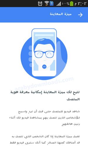 تحميل برنامج Google Duo جوجل ديو مكالمات فيديو مجانية