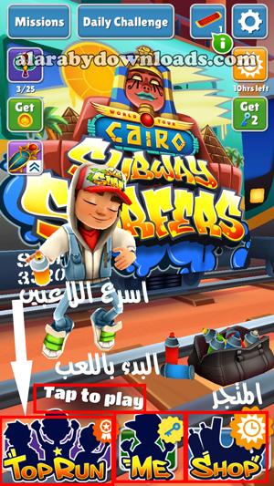 واجهة لعبة صب واي للموبايل للبدء باللعب _ تحميل لعبة SubwaySurf لسامسونج