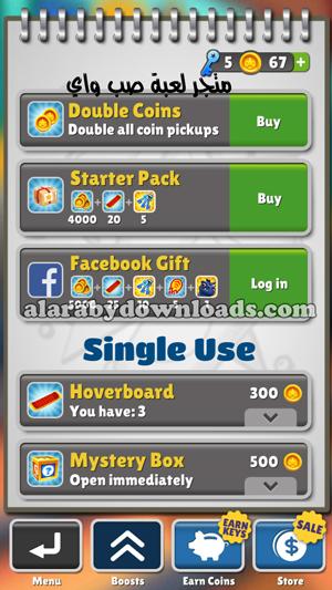 متجر لعبة صب واي للموبايل _ تحميل لعبة صب واي للموبايل