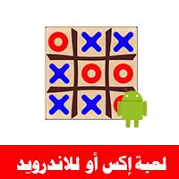 تحميل لعبة XO للاندرويد كاملة مجانا XO Tic Tac Toe Puzzle Game Android