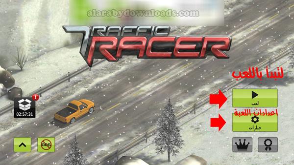 البدء باللعب في لعبة ترافيك ريسر _ تحميل لعبة TrafficRacer اخر اصدار للمحمول
