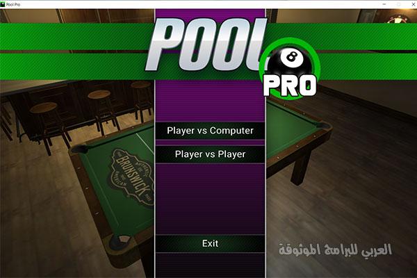 تشغيل ball pool على الكمبيوتر اصدار قديم برابط مباشر