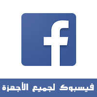 تحميل برنامج فيس بوك للجوال Facebook App اخر اصدار مجانا رابط مباشر