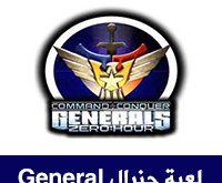 تحميل لعبة جنرال زيرو اور للكمبيوتر Generals:Zero Hour برابط مباشر