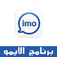 تحميل برنامج ايمو للايفون للايباد imo Messenger مكالمات فيديو مجانية