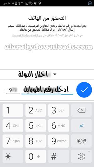 كيفية انشاء حساب جديد في ايمو للموبايل _ تسجيل حساب ايمو جديد