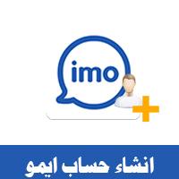 انشاء حساب ايمو جديد عربي بالصور والفيديو التسجيل في الايمو