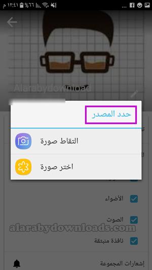 اختيار مصدر الصورة في برنامج الايمو للجوال _ تسجيل في ايمو للموبايل