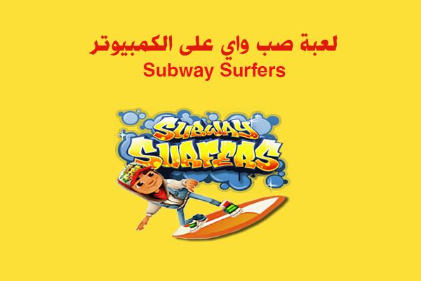 تنزيل لعبة subway surfers pc للكمبيوتر برابط واحد