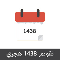 التقويم الهجري 1438 ميلادي 2017 مدمج تقويم ام القرى Calendar Hijri