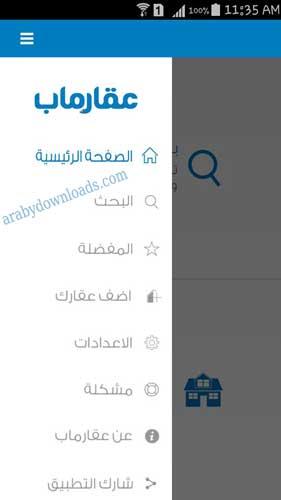 تحميل برنامج عقار ماب في مصر والسعودية Aqarmap للايفون