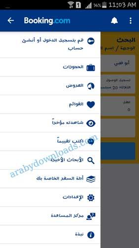 تحميل برنامج بوكينج Booking - جميع الفنادق في الدول العربية والاوروبية والامريكية