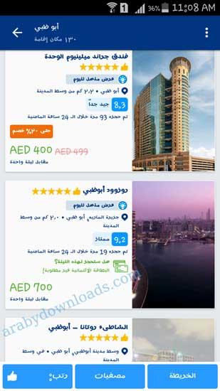 تحميل برنامج بوكينج Booking - بوكينج عربي للايفون وللاندرويد - بوكينج دبي - بوكينج فنادق