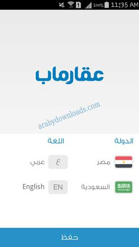 تحميل برنامج عقار ماب في مصر والسعودية Aqarmap للاندرويد