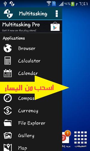 تحميل برنامج فتح اكثر من تطبيق للاندرويد Floating Apps Multitasking مجانا