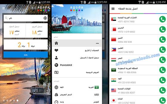 تحميل برنامج اجودا للاندرويد وللايفون - من داخل تطبيق agoda لحجز فنادق رخيصة