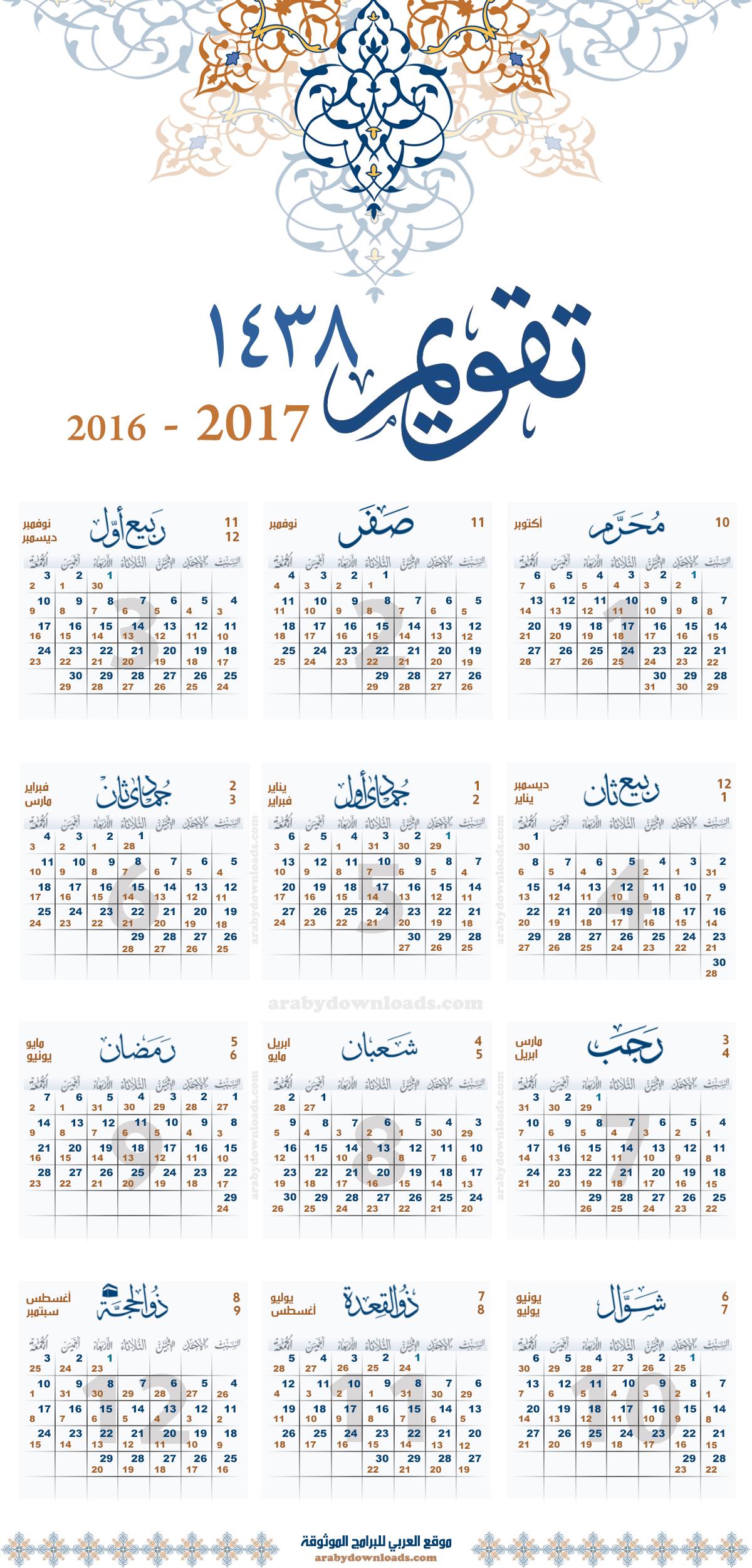 التقويم الهجري 1438 لعام 2016 - 2017 مدمج مع تقويم ام القرى
