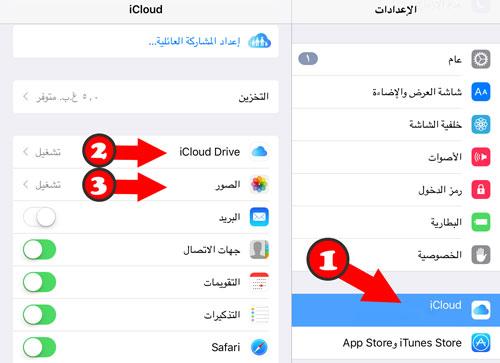 تحميل iCloud للويندوز - iCloud للويندوز مع iCloud Drive شرح الربط بالصور