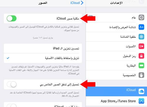 تحميل iCloud للويندوز - iCloud للكمبيوتر مع iCloud Drive شرح الربط بالصور