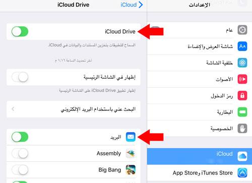 تحميل iCloud للويندوز - تفعيل الايكلاود ومزامنة مع الكمبيوتر icloud