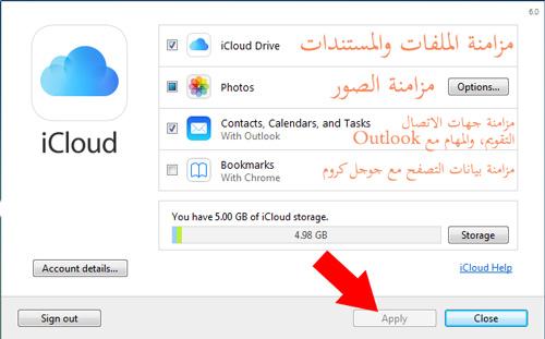 تحميل برنامج iCloud للكمبيوتر مع شرح ربط الاي كلاود بالصور