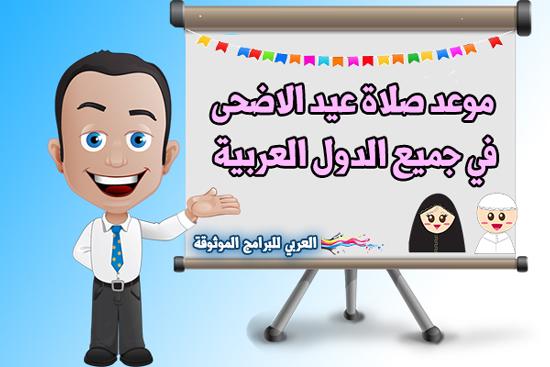 موعد صلاة عيد الاضحى المبارك في جميع الدول العربية