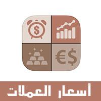تحميل برنامج اسعار العملات للايفون رابط مباشراسعار العملات والذهب
