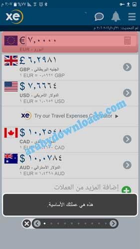 تحويل العملة و اضافة عملة اساسية من خلال تحميل برنامج تحويل العملات