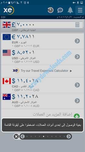 الوصول الى اداوات العملات من خلال القائمة و هذا ما يسهل التعامل مع البرنامج - تحميل برنامج تحويل العملات xe للجوال