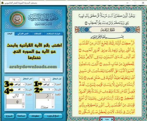 تصفح مصحف المدينة المنورة بكل أريحية - تحميل برنامج القرآن الكريم للكمبيوتر مجانا مصحف المدينة المنورة بدون نت