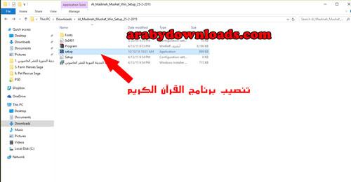 تنصيب برنامج القرآن الكريم - تحميل برنامج القرآن الكريم للكمبيوتر مجانا مصحف المدينة المنورة