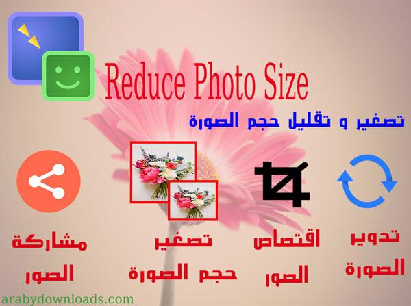 تحميل برنامج تصغير الصور مع المحافظة على جودتها -reduce photo size