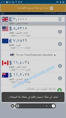 حذف العملة التي قمت بادراجها - تحميل برنامج تحويل العملات - تطبيق تحويل العملة للجوال