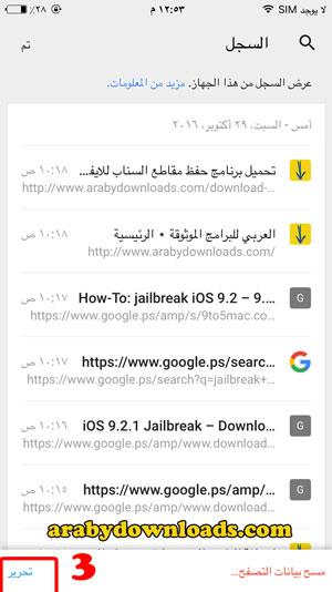 خطوات حذف السجل (2) - google chrome تحميل عربي