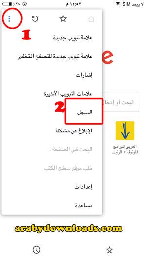 خطوات حذف السجل (1) - google chrome تحميل عربي