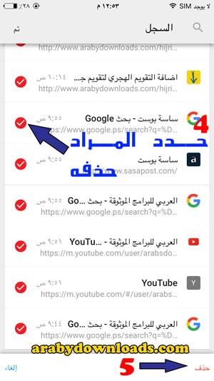 خطوات حذف السجل (3) - google chrome تحميل عربي