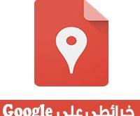 تحميل تطبيق خرائطي على جوجل لانشاء خرائط مخصصة والتعديل عليها