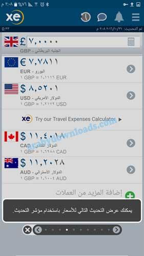 تحديث اسعار العملات كل لحظة بلحة - تحميل برنامج تحويل العملات للاندرويد