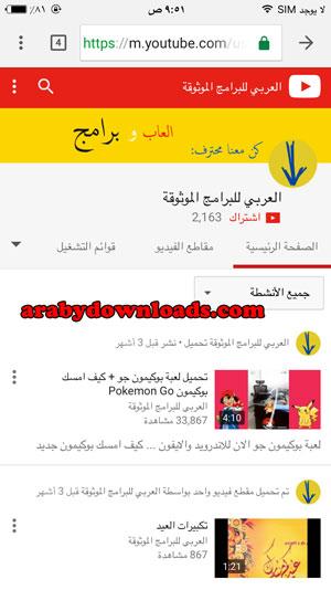 فتح الفيديوهات دون يوتيوب - google chrome تحميل عربي