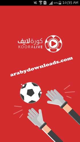 تحميل برنامج كورة لايف Kooralive متابعة مباريات جميع الدوريات المحلية والعالمية