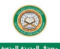 تحميل برنامج القرآن الكريم للكمبيوتر مجانا مصحف المدينة المنورة