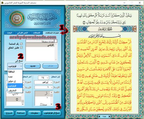 نسخ آيات القرآن الكريم - تحميل برنامج القرآن الكريم للكمبيوتر مجانا مصحف المدينة المنورة بدون نت
