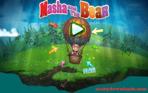 تحميل لعبة ماشا والدب Masha and the Bear