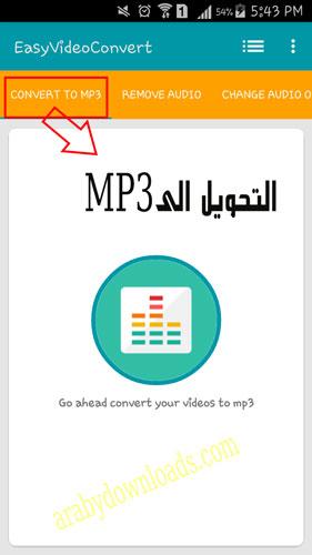 تحميل برنامج تحويل الفيديو وصيغ الفيديو الى mp3