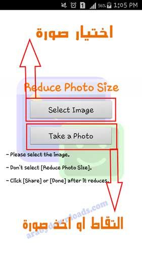 تحميل برنامج تصغير الصور - تصغير حجم الصورة للموبايل