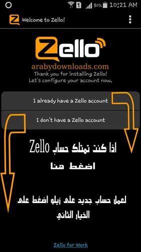 تحميل برنامج زيلو للاندرويد - تسجيل في برنامج زيلو بالعربي